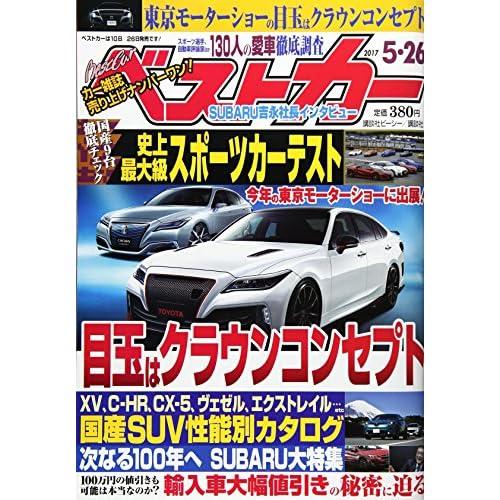 ベストカー 2017年 5/26 号 [雑誌]