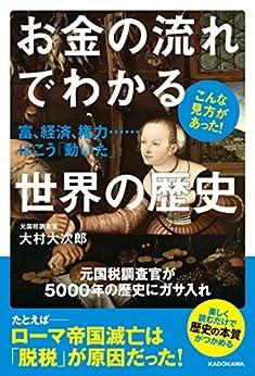 [大村 大次郎]のお金の流れでわかる世界の歴史 富、経済、権力……はこう「動いた」