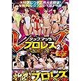 タッグマッチ レズプロレス2 [DVD]