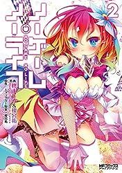 ノーゲーム・ノーライフ 2 (MFコミックス アライブシリーズ)