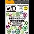 Web Designing 2015年12月号 [雑誌]