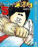 いいよね!米澤先生 5 (ジャンプコミックスDIGITAL)