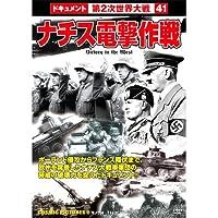 ナチス電撃作戦 CCP-222 [DVD]