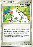 ポケットモンスター ミツルの育成 052/053◆ ポケモンカード ノーマル