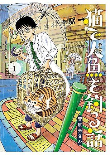 猫で人魚を釣る話 1 (1) (ビッグコミックス)