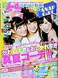 ピチレモン 2013年 08月号 [雑誌]