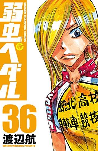 弱虫ペダル 36 (少年チャンピオン・コミックス)の詳細を見る