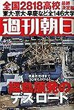 週刊朝日 2011年4月15日 福島原発 大学合格者高校 秋元才加