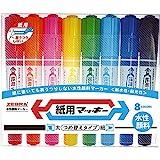 ゼブラ 水性ペン 紙用マッキー 8色 WYT5-8C