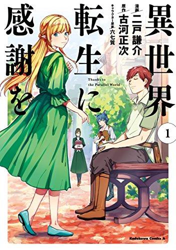 異世界転生に感謝を (1) (角川コミックス・エース)