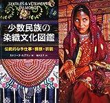少数民族の染織文化図鑑―伝統的な手仕事・模様・衣装