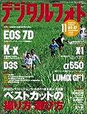デジタルフォト 2009年 11月号 [雑誌]