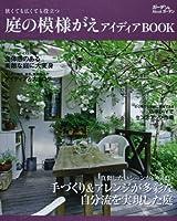 庭の模様がえアイディアBOOK (Musashi Mook ガーデン&ガーデンMook)
