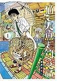 猫で人魚を釣る話 1 (ビッグコミックス)