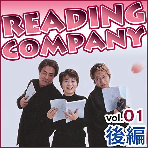 リーディングカンパニー Vol.1 後編 | 大沢オフィス