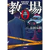 教場0 刑事指導官・風間公親 (小学館文庫)