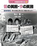 昔の貧困・今の貧困:歴史的変化 変わる貧困と変わらない貧困を考えよう! (シリーズ・貧困を考える)