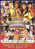 全日本女子プロレス/伝説のDVDシリーズ BIG EGG WRESTLING UNIVERSE ~憧夢超女大戦~ '94・11・20 東京ドーム(廉価版)