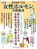 最新版 キレイをつくる女性ホルモンの教科書 (TJMOOK)