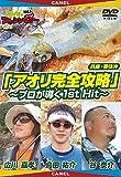みんなのフィッシンぐぅ~vol.7 アオリ完全攻略 プロが導く1st Hit [DVD]