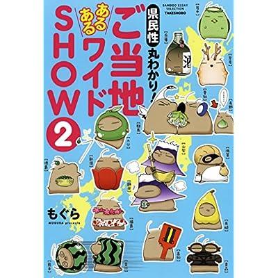 県民性丸わかり! ご当地あるあるワイドSHOW 2 (バンブーコミックス エッセイセレクション)