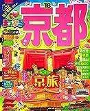 まっぷるマガジン (まっぷる 京都 '18)