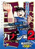 新鉄拳チンミ カナン編(2) (プラチナコミックス)