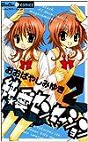 純★愛センセーション 2 (ちゅちゅコミックス)