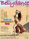 Belly dance JAPAN(ベリーダンス・ジャパン)Vol.21 (おんなを磨く、女を上げるダンスマガジン)