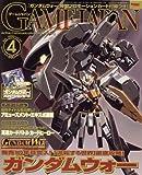 GAME JAPAN (ゲームジャパン) 2008年 04月号 [雑誌]