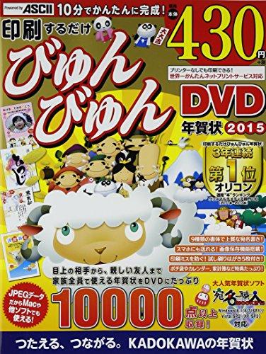 印刷するだけ びゅんびゅん年賀状 DVD 2015...