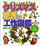 クリスマス・正月の工作図鑑―どんぐり・まつぼっくり・落花生、身近な素材ですぐつくれる