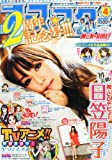 月刊 コミックアーススター 2013年 04月号 [雑誌]