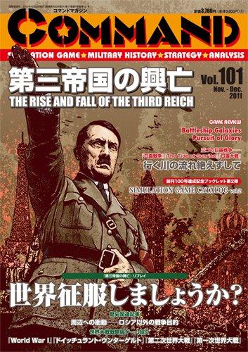 コマンドマガジン Vol.101(ゲーム付)『第三帝国の興亡』