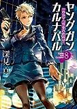 ヤングガン・カルナバル 8 (徳間文庫)