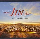 日曜劇場 JIN-仁- オリジナル・サウンドトラック~ファイナルセレクション~ 画像