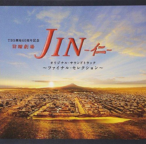 日曜劇場 JIN-仁- オリジナル・サウンドトラック~ファイ...