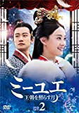[DVD]ミーユエ 王朝を照らす月 DVD-SET2