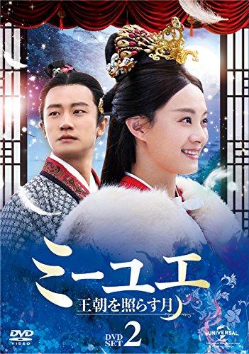 ミーユエ 王朝を照らす月 DVD-SET2[DVD]