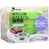 リッチェル 調理器セットE (離乳食調理セット)電子レンジで、ごはんからすばやく簡単におかゆが作れます