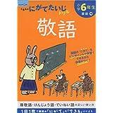 小学6年生敬語 (くもんのにがてたいじドリル 国語 10)