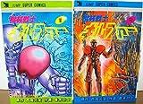 機械戦士ギルファー 1~最新巻(ジャンプスーパーコミックス) [マーケットプレイス コミックセット]