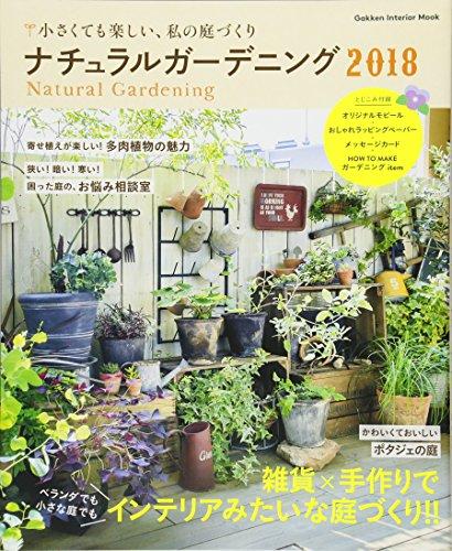 RoomClip商品情報 - ナチュラルガーデニング2018 (学研インテリアムック)