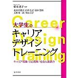 大学生のキャリアデザイントレーニング ―キャリア理論/自己理解/社会人基礎力―