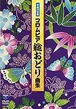 平成29年度コロムビア総おどり曲集 [DVD]