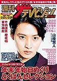 週刊ザテレビジョン PLUS 2017年12月29日号 [雑誌]