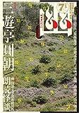幽 2007年 08月号 [雑誌]