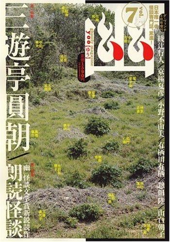 幽 2007年 08月号 [雑誌]の詳細を見る
