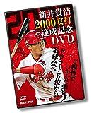 新井貴浩 2000安打達成記念DVD ~ど根性でつかんだ栄光! ドラフト6位から名球会へ~