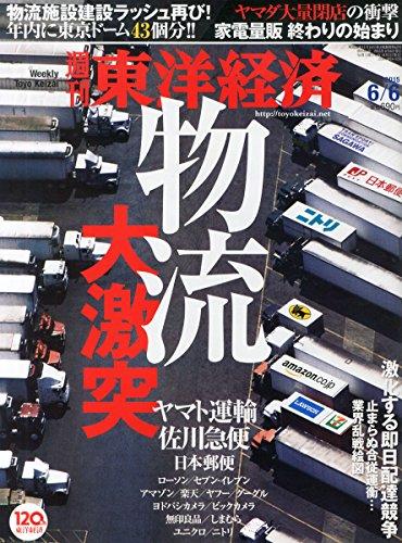 週刊東洋経済 2015年 6/6号[雑誌]の詳細を見る